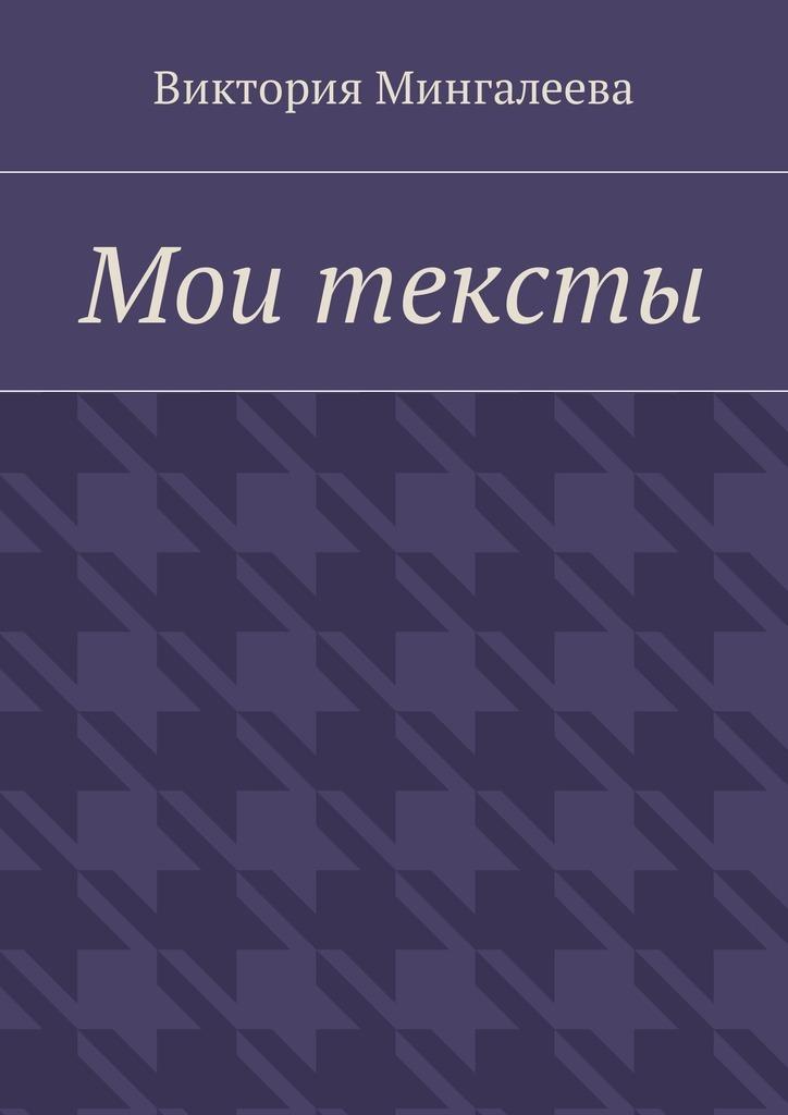 Виктория Мингалеева Мои тексты виктория мингалеева эшли эймс и
