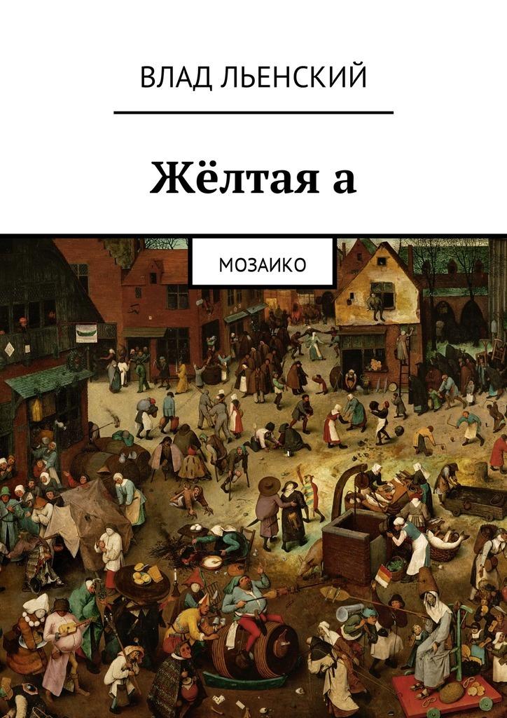 Влад Борисович Льенский Жёлтаяа. Мозаико