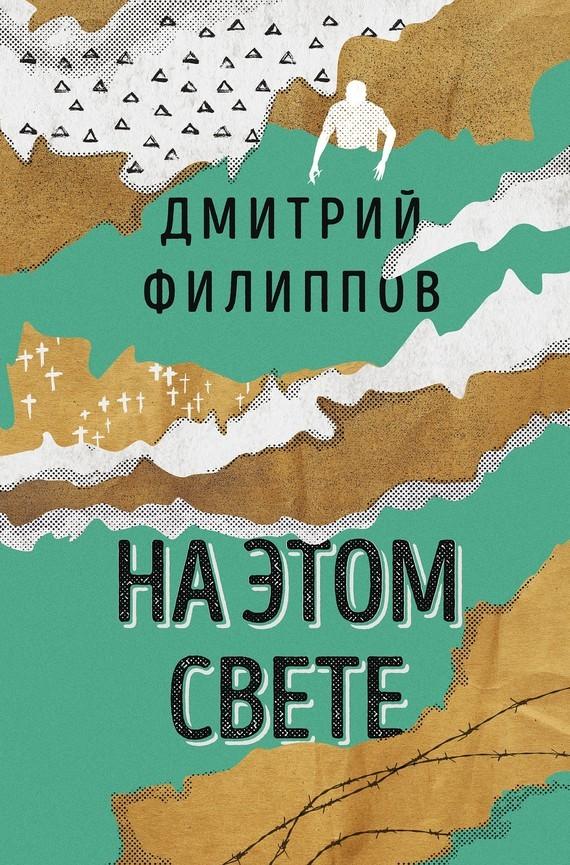 Дмитрий Филиппов бесплатно