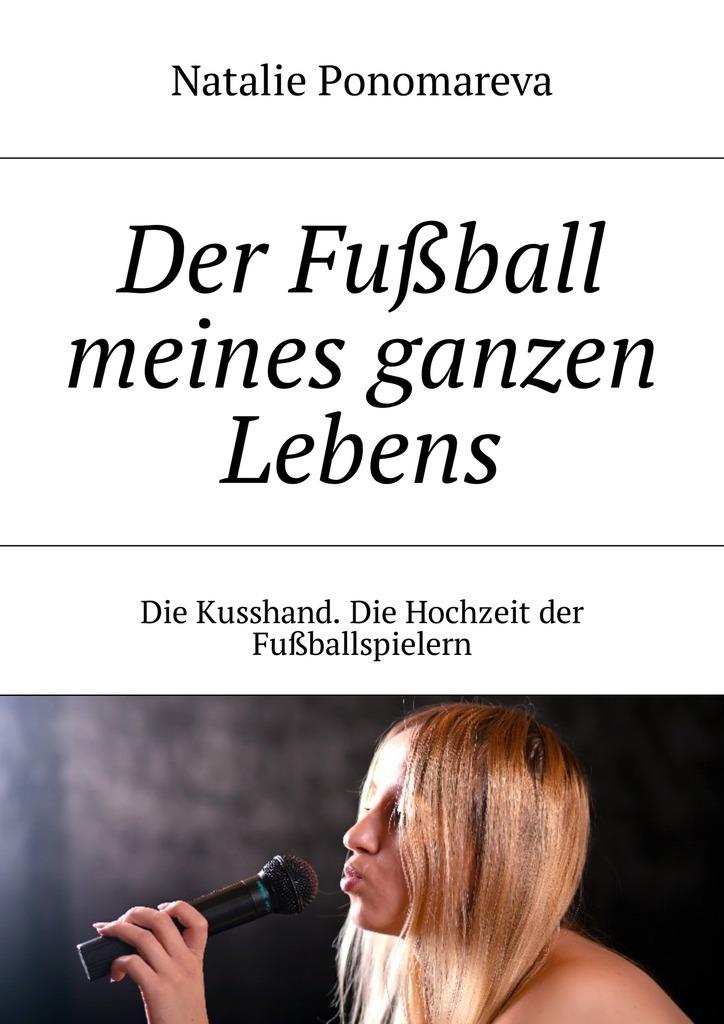 Der Fußball meines ganzen Lebens. Die Kusshand. Die Hochzeit der Fußballspielern
