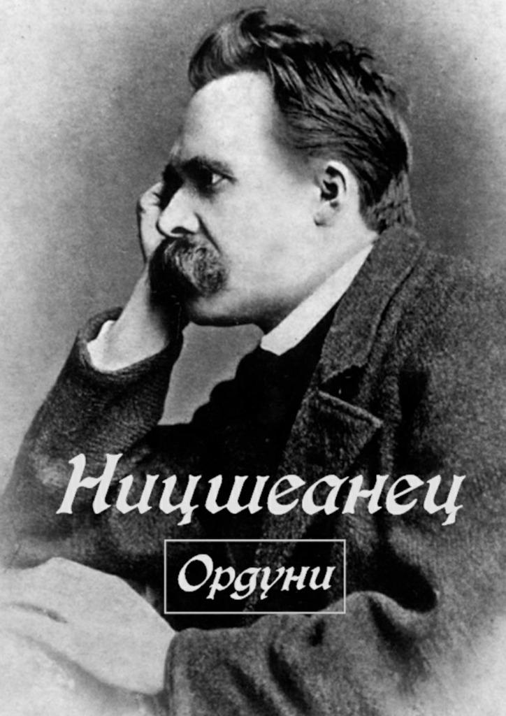 Ордуни Ницшеанец евгений рудницкий музыка и музыканты третьего рейха