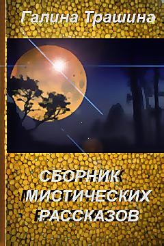 Галина Трашина Бессмертие в подарок бессмертие