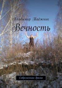 Владимир Таёжник - Вечность. Современная драма