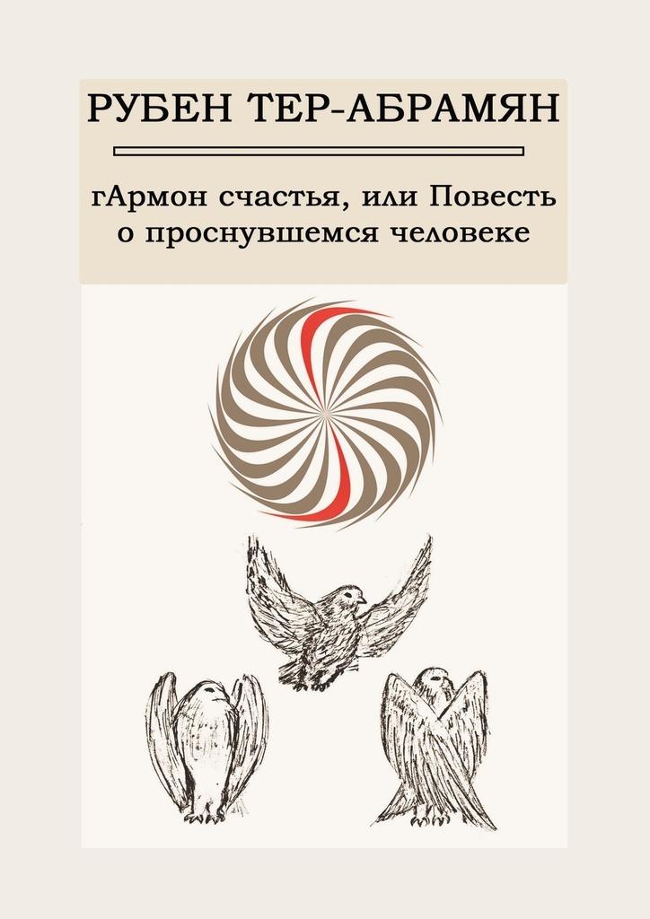 Рубен Тер-Абрамян гАрмон счастья, илиПовесть опроснувшемся человеке синдром счастья или ложь по контракту