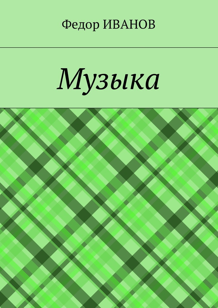 Федор Иванов Музыка