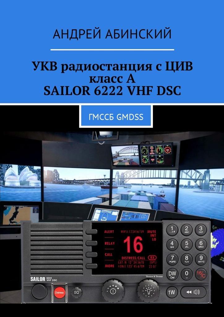 Андрей Абинский УКВ радиостанция с ЦИВ класс А SAILOR 6222 VHF DSC. ГМССБ GMDSS