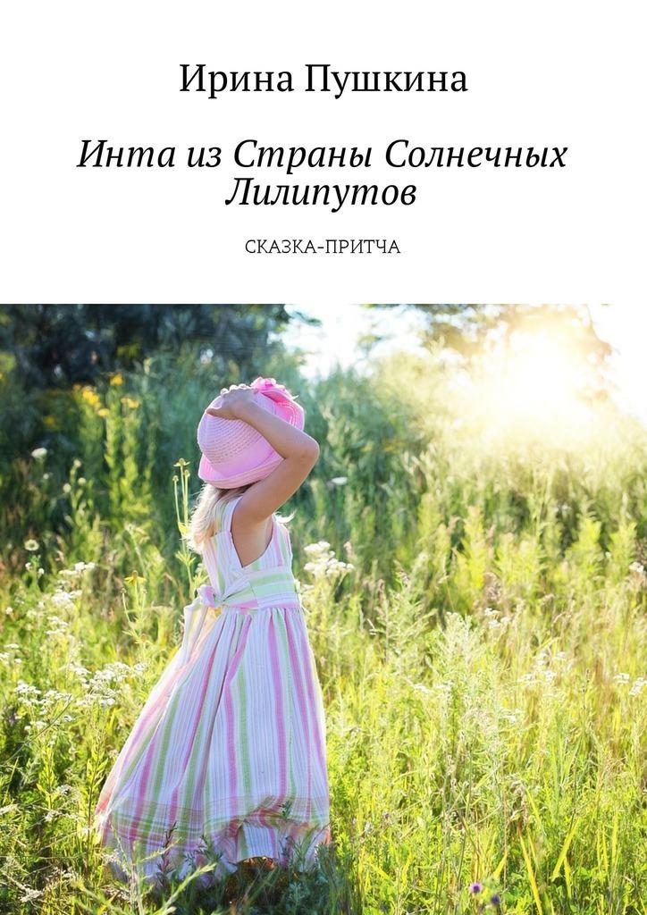 Ирина Пушкина бесплатно