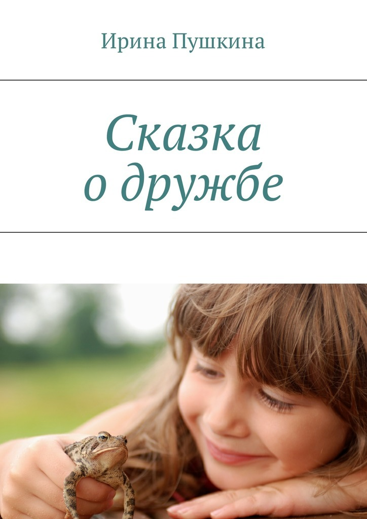 Ирина Пушкина Сказка одружбе сказка для детей