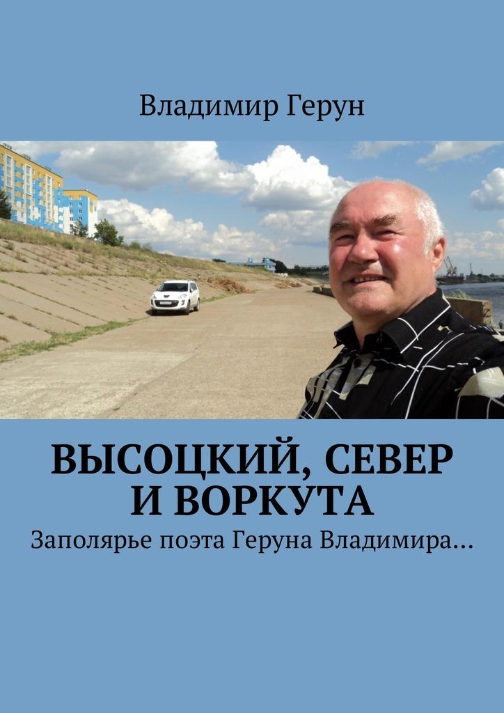 Владимир Герун Высоцкий, Север иВоркута. Заполярье поэта Геруна Владимира… жакет