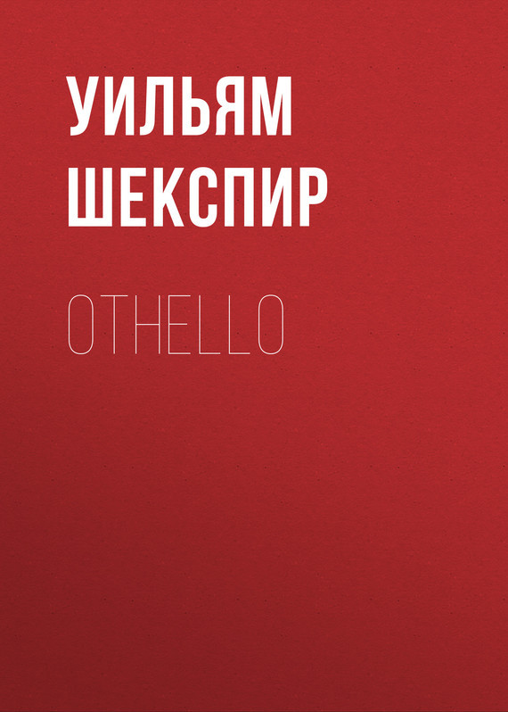 Уильям Шекспир Othello уильям шекспир the shakespeare story book