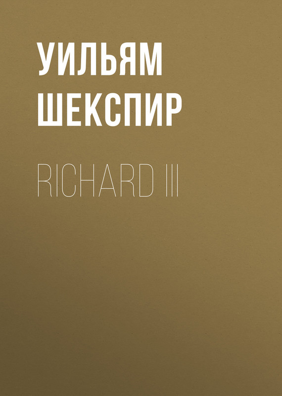 Уильям Шекспир Richard III уильям шекспир the shakespeare story book