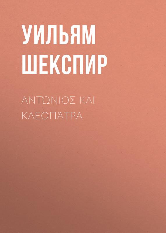 Уильям Шекспир Αντώνιος και Κλεοπάτρα уильям шекспир the shakespeare story book
