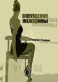 Георгий Стенкин - Ощущение женщины. Метаморфоза-1