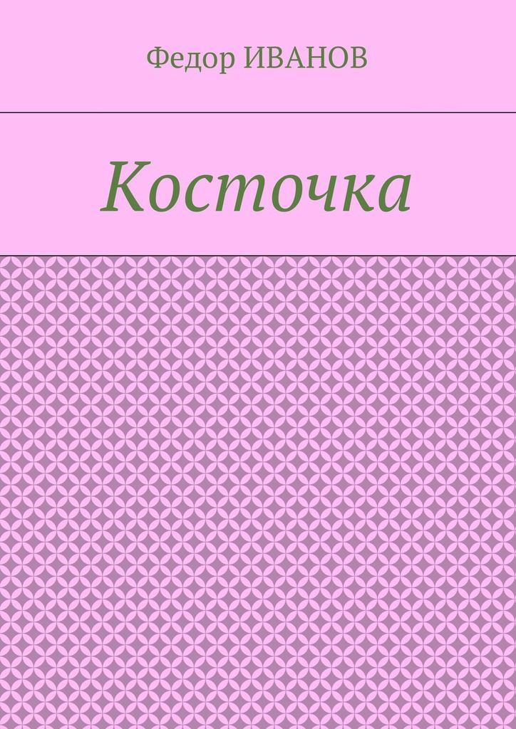 Федор Иванов Косточка федор иванов альфия
