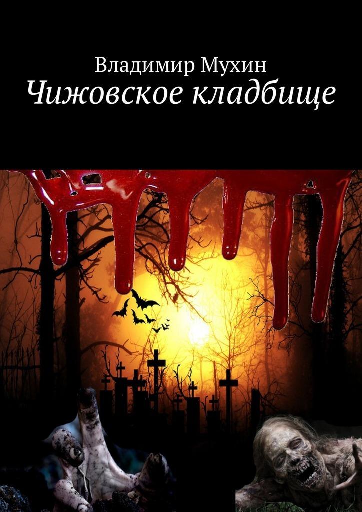 Владимир Мухин - Чижовское кладбище