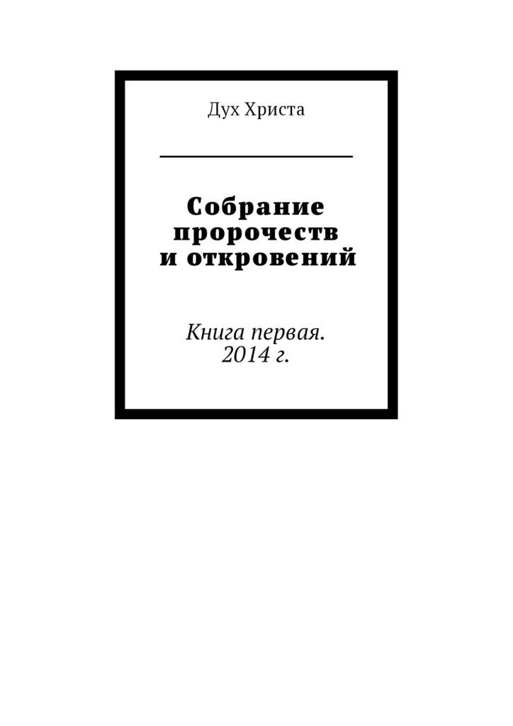 Дух Христа - Собрание пророчеств иоткровений. Книга первая. 2014г.