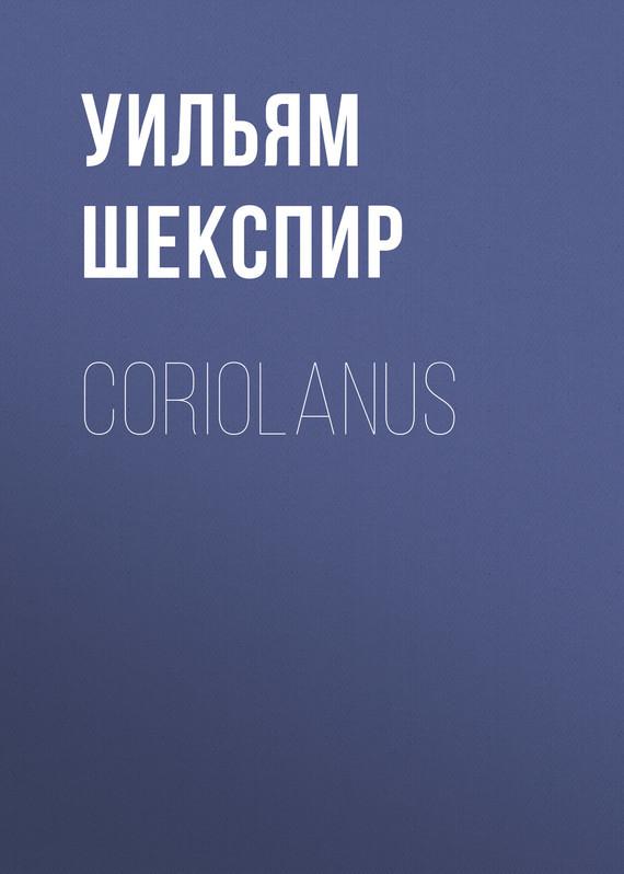 Уильям Шекспир Coriolanus уильям шекспир the shakespeare story book