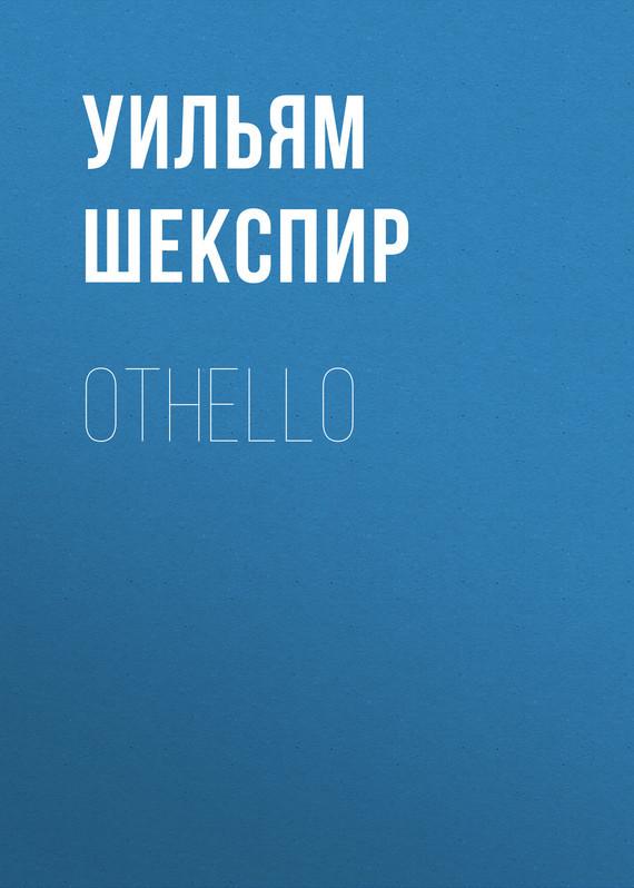 Уильям Шекспир Othello шекспир у othello отелло пьеса на англ яз
