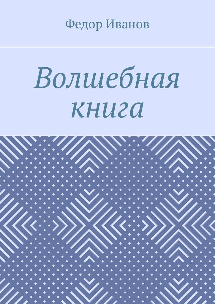 Федор Иванов Волшебная книга волшебная сказка