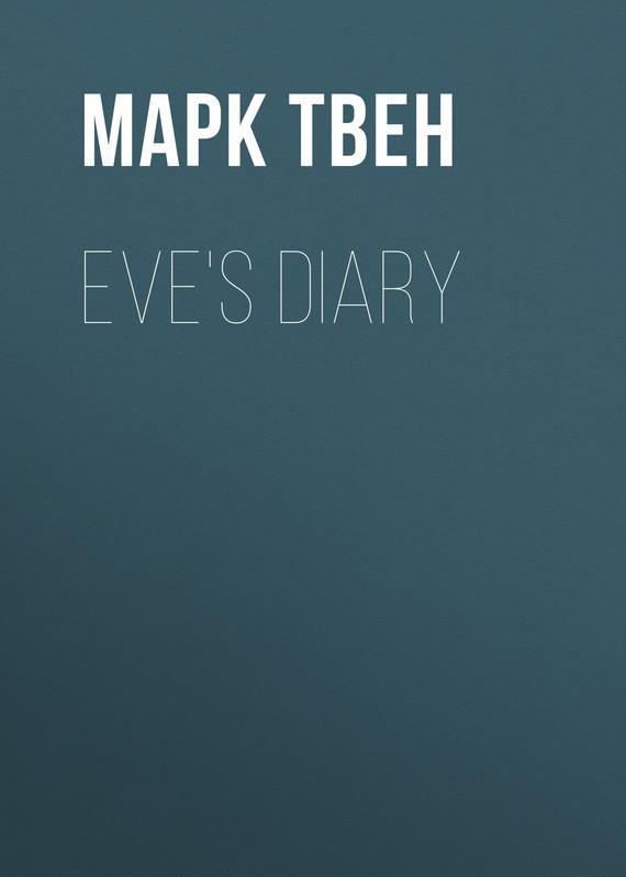 Марк Твен Eve's Diary марк твен roughing it