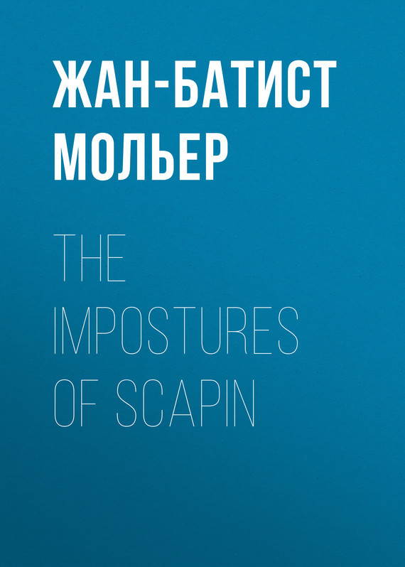 Жан-Батист Мольер. The Impostures of Scapin