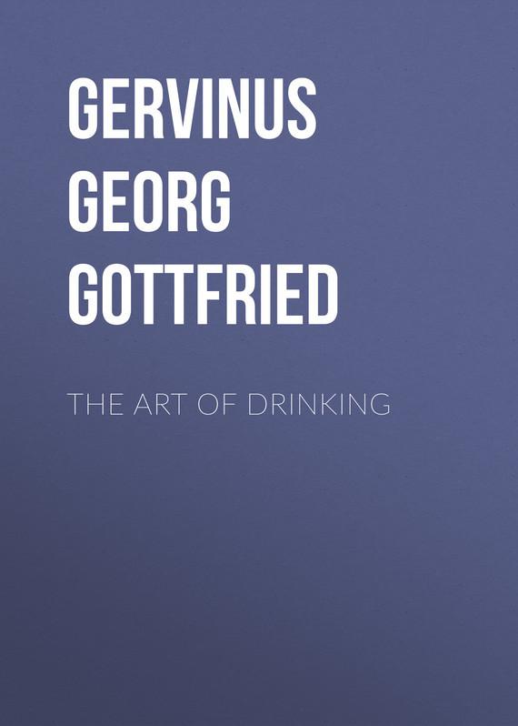 Gervinus Georg Gottfried The Art of Drinking браслет georg art georg art mp002xw18tl2
