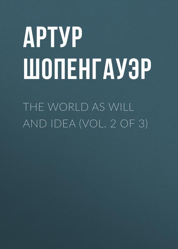Артур Шопенгауэр The World as Will and Idea (Vol. 2 of 3) earth 2 society vol 3 a whole new world