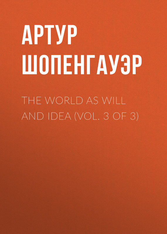 Артур Шопенгауэр The World as Will and Idea (Vol. 3 of 3) hugh blair lectures on rhetoric and belles lettres vol 3