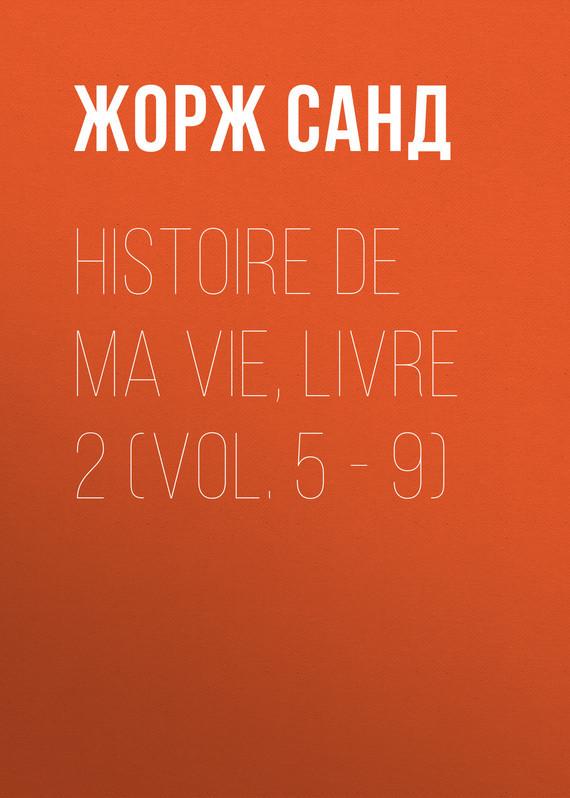Жорж Санд Histoire de ma Vie, Livre 2 (Vol. 5 - 9)