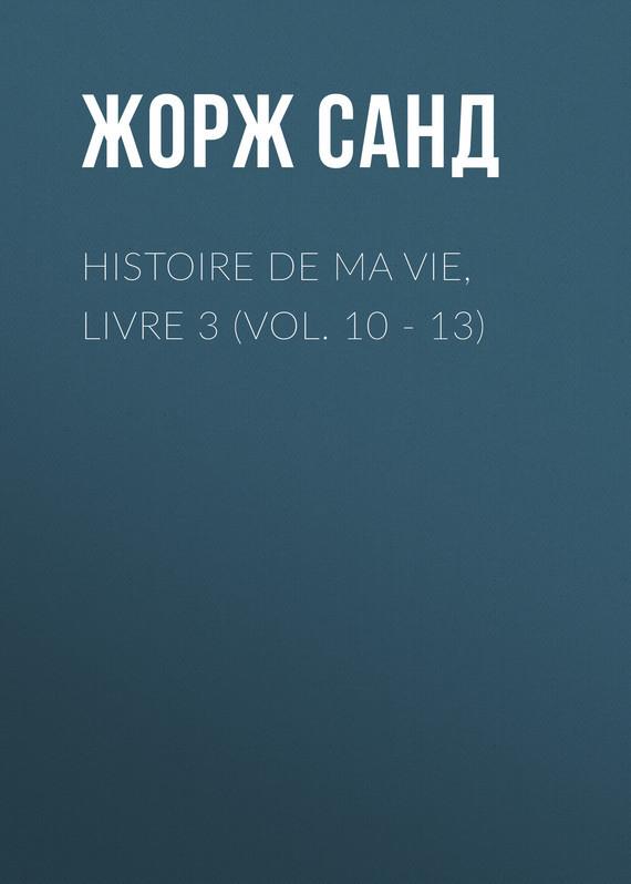 Histoire de ma Vie, Livre 3 (Vol. 10 - 13)