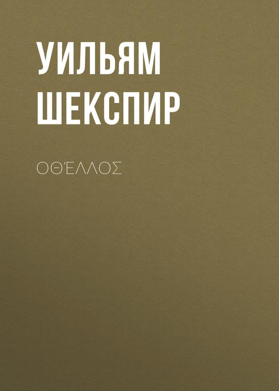 Уильям Шекспир Οθέλλος уильям шекспир beautiful stories from shakespeare