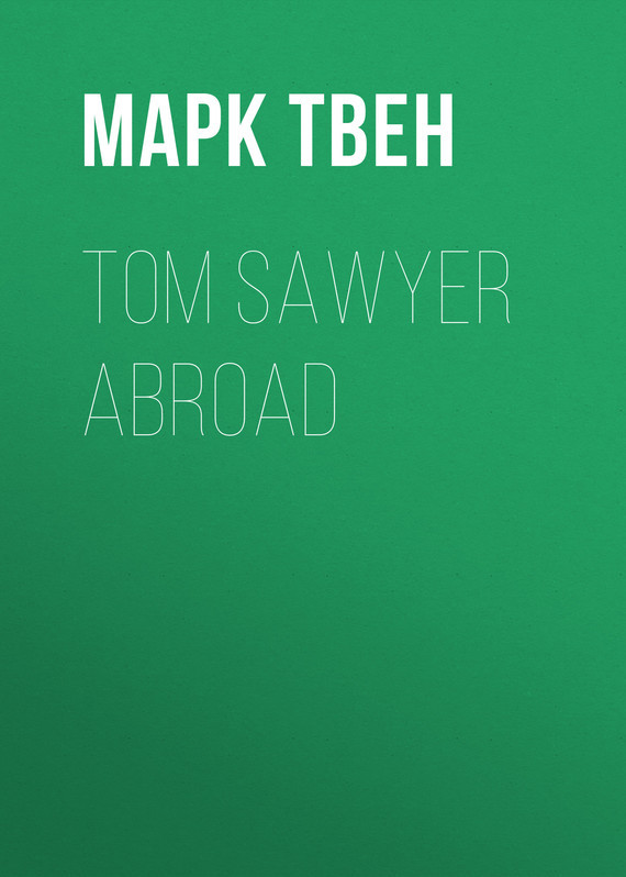 Марк Твен Tom Sawyer Abroad