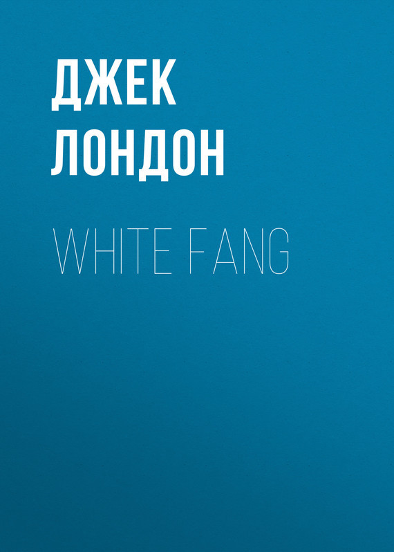 Джек Лондон White Fang white fang