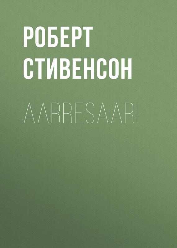 Роберт Льюис Стивенсон Aarresaari роберт льюис стивенсон catriona