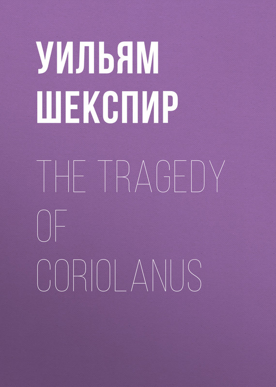 Уильям Шекспир The Tragedy of Coriolanus уильям шекспир the passionate pilgrim