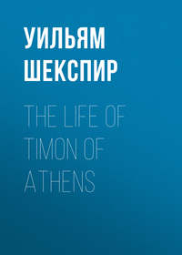 Уильям Шекспир - The Life of Timon of Athens