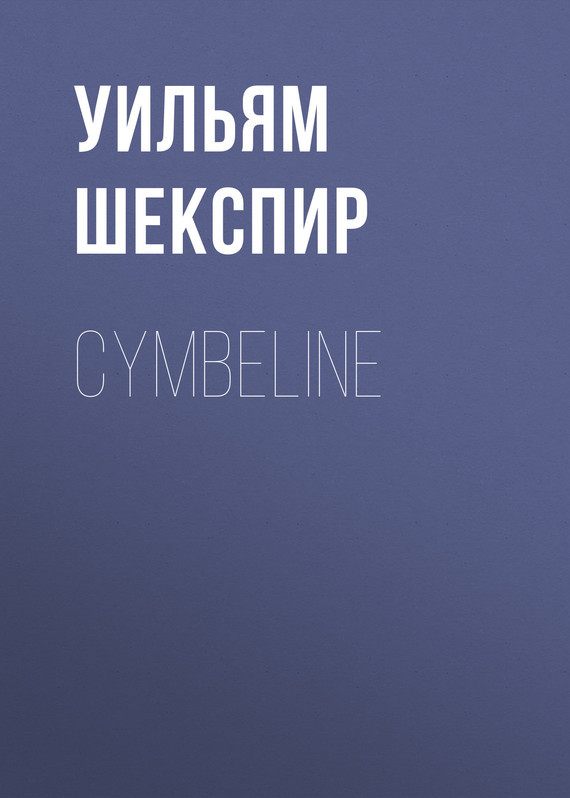 Уильям Шекспир Cymbeline уильям шекспир the shakespeare story book