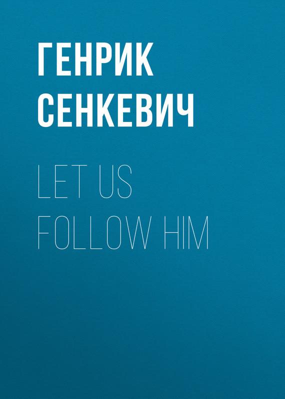 Генрик Сенкевич Let us follow Him jd mcpherson jd mcpherson let the good times roll