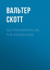 Вальтер Скотт - Guy Mannering; or, The Astrologer