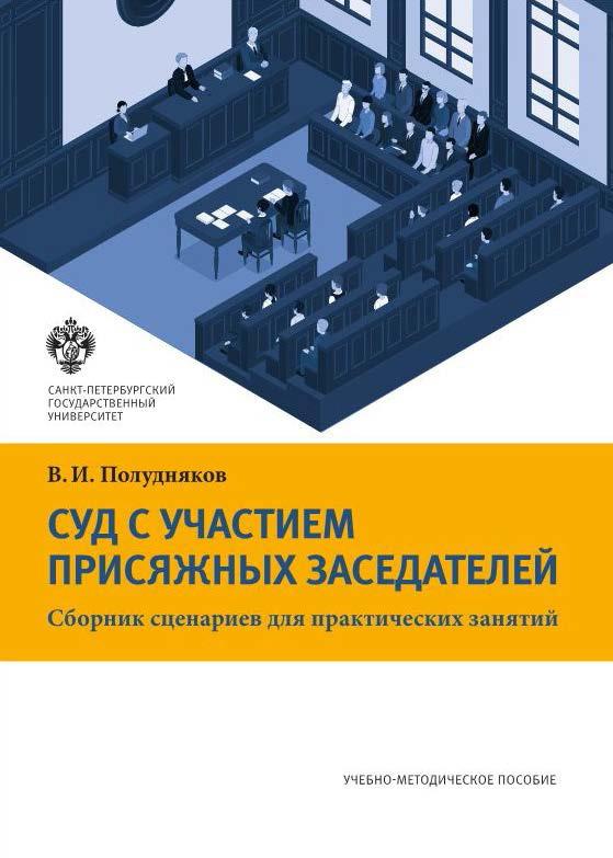 Владимир Полудняков - Суд с участием присяжных заседателей. Сборник сценариев для практических занятий
