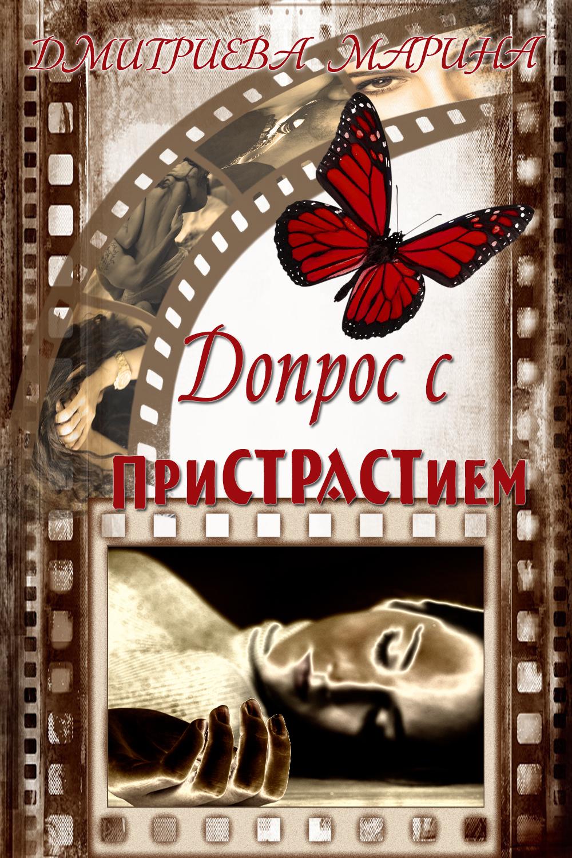 Марина Дмитриева Допрос с приСТРАСТием александр нежный вожделение