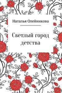 Наталья Витальевна Олейникова - Светлый город детства