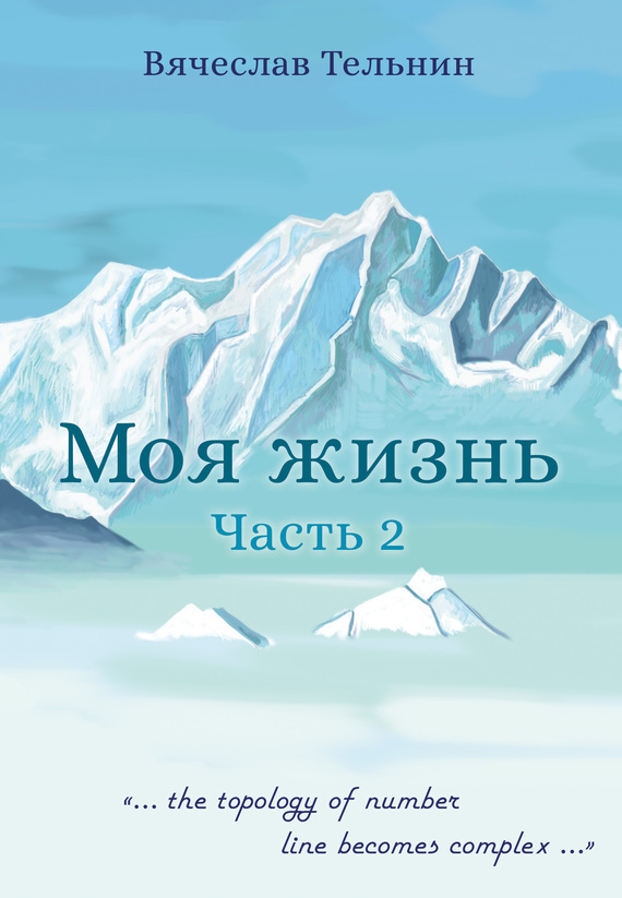 Вячеслав Тельнин Моя жизнь. Часть 2 anita kanwar text book of plasma physics