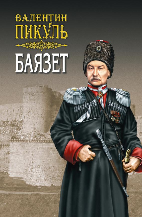Валентин Пикуль Баязет. Том 1. Исторические миниатюры баязет серии 1 12