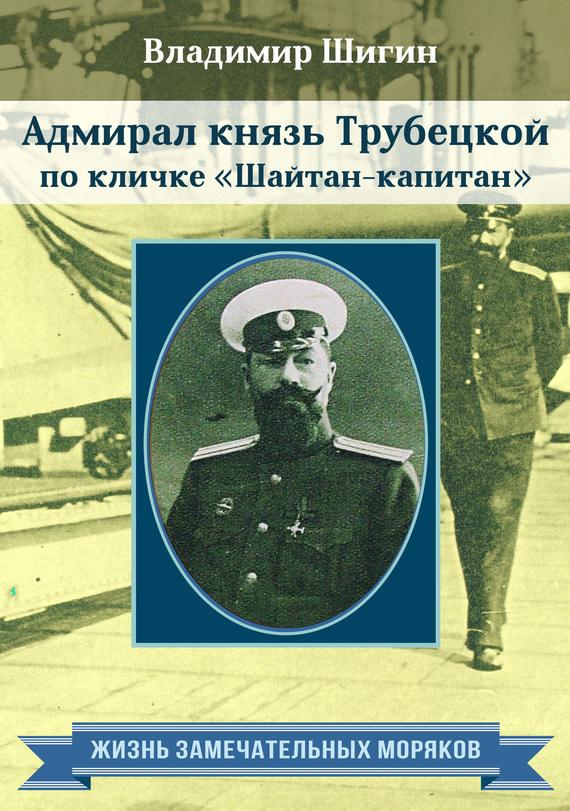 Владимир Шигин Адмирал князь Трубецкой по кличке «Шайтан-капитан»