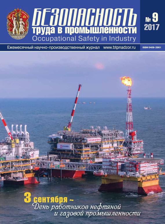 Отсутствует Безопасность труда в промышленности № 09/2017 плакаты по техники безопасности где