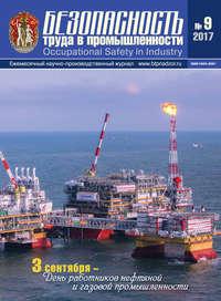 Отсутствует - Безопасность труда в промышленности № 09/2017