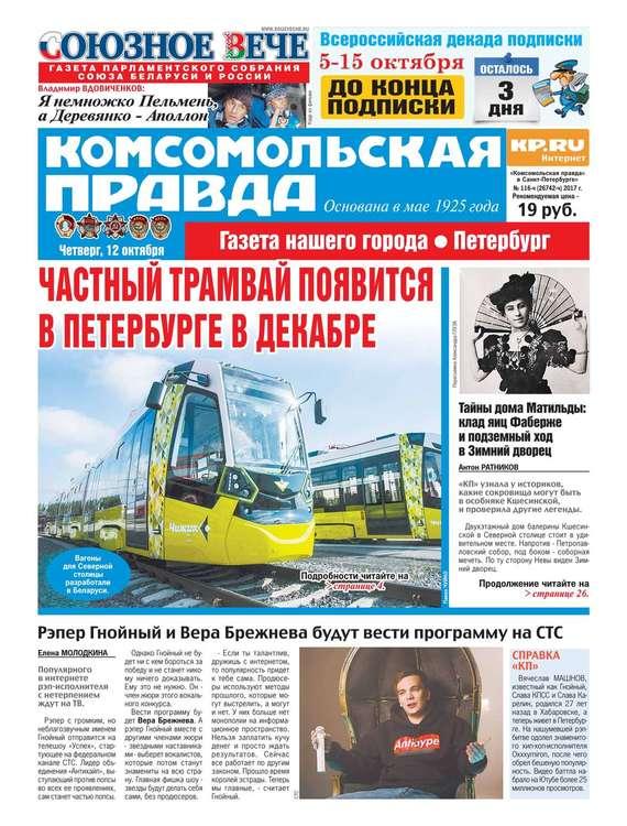 Комсомольская Правда. Санкт-Петербург 116ч-2017