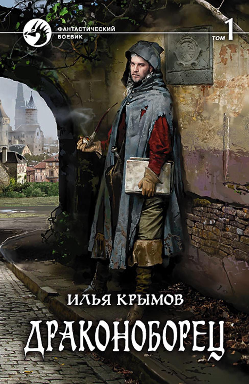 Крымов илья скачать книги