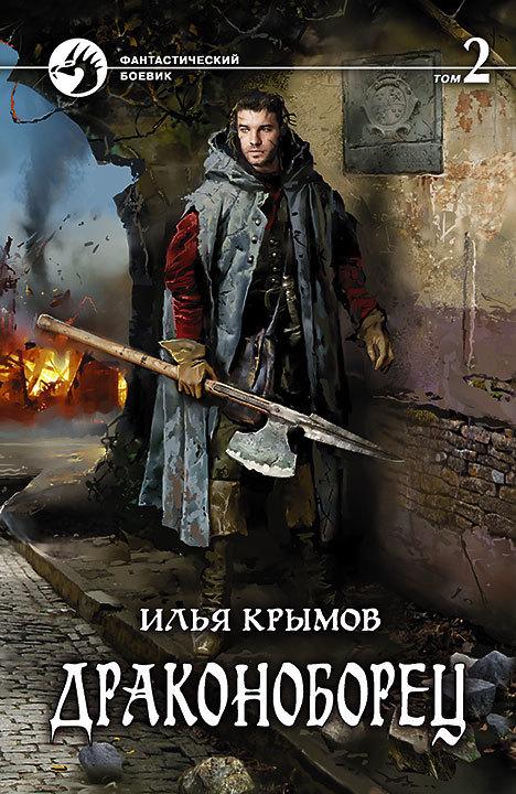 Илья Крымов Драконоборец. Том 2 подобный дракону